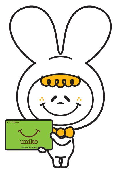 ファミリーマート、電子マネー「UNIKO」を導入