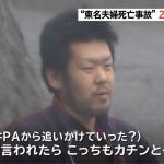 【悲報】東名夫婦死亡事故の石橋和歩くん、ガチガイジだった