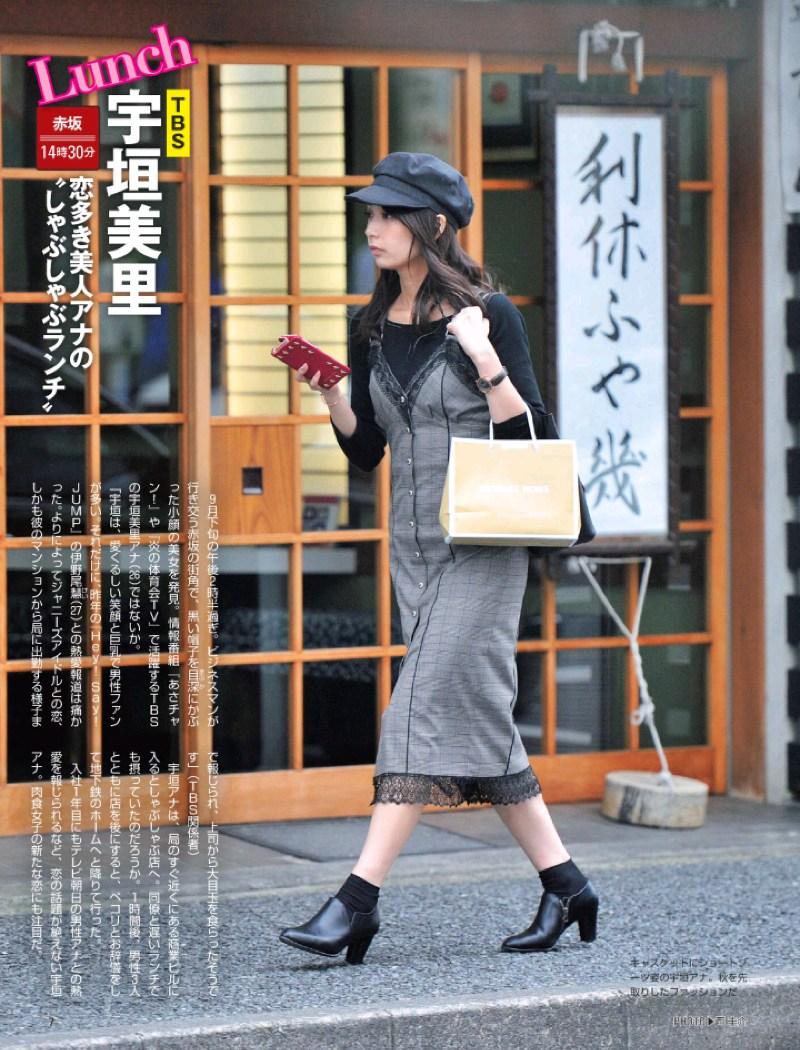 【画像】TBS宇垣美里アナ(26)、私服姿を撮られる