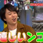 【悲報】嵐の櫻井翔さん、テレビでなんJ語を使ってしまう