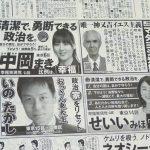 【画像】幸福実現党、露骨にビジュアル重視の候補者を出す