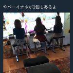 円光ゲーセンゲーマー「オナホ3個並んでるやんけ!(パシャッ!w)」