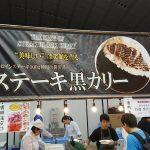 東京ゲームショウの「ステーキカレー1500円」 写真詐欺すぎると苦情殺到