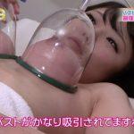 【悲報】女子、豊胸現場と乳首を全国公開してしまう