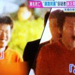 【悲報】東名高速事故の石橋容疑者 あくび連発で遺族ブチ切れwwwww