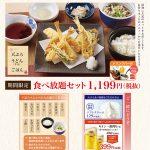 天ぷら食べ放題1,199円wwwwww