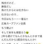【朗報】加藤紗里さん、他のカープ女子(笑)なんかよりよっぽど大人だった