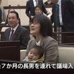 【悲報】女性市議会議員、議員以外入場できない議会に子供(生後7ヶ月)を連れ込み議会を混乱に陥れる