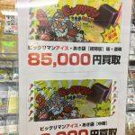 【朗報】ビックリマンのアイス空き袋、85000円で買い取って貰える