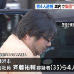 【画像】埼京線でOL(21)を集団痴漢した容疑者達のご尊顔wwww