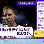 【悲報】NHKさん、ロイ・ハラデイ投手の死去をネタにしてしまう