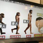 【悲報】2000万年後、進化を続けた人間の姿がヤバすぎるwwww