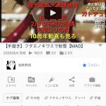 ニコニコ動画、なぜかフタエノキワミ動画が今更1位になる