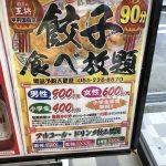 餃子食べ放題90分400円wwwww
