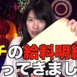 【動画】地下アイドルの神谷えりなさん、ガチの給料を公開wwww