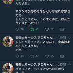 【悲報】クロちゃん、おかしくなる 意味不明なツイートを連発