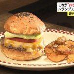 【画像】日本政府が公認した日本一のハンバーガーがコチラwwwwwwww