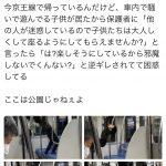 ツイカス、電車内で騒ぐ子供の保護者に注意を促すも逆に完全論破され怒りの盗撮