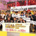 【朗報】テレ東の賞金300万円のM-1グランプリのメンツwwwww