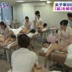 【画像】女子率98%のエステ学校のお乳やばいwwwww