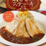 松屋の鶏ささみステーキ定食wwwww
