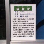 【朗報】喫煙者さん、遂に動物園に仲間入りを果たす