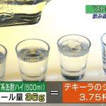 【速報】ストロング系缶酎ハイ、やっぱりやべーお酒だった