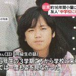 【完全なる飼育】寝屋川・監禁事件、女性は17歳から裸で飼われていた!しかも美少女!