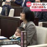 【悲報】女性議員さん、市議会中に授乳できるよう配慮を求めてしまう