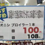 スーパー「いい広告文できたけどポップに入らないンゴ・・・せや!」