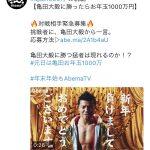 【朗報】AbemaTV、元日に亀田大毅に勝ったら1000万を開催