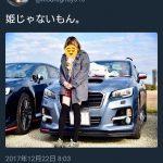 【悲報】車サーの姫さん、自分の見栄のためにとんでもない画像加工をしてしまう