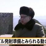 【年越しミサイル】北朝鮮、ミサイル発射準備とみられる動き確認へ