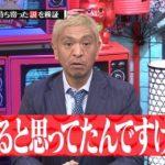 水曜日のダウンタウンの松本人志→好き