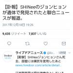 【悲報】韓国アイドルのファン、死亡ニュースを信じられず狂う
