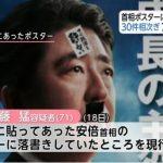 【画像】安倍総理のポスターに落書きを描いたジジイが逮捕されるwwwww