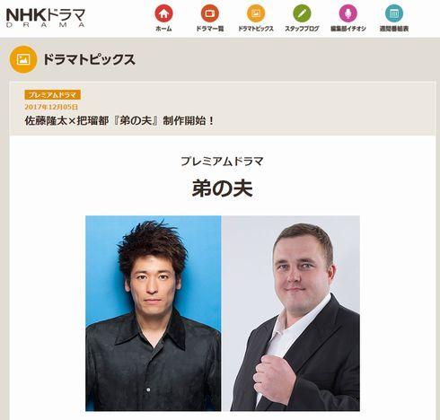 【悲報】田亀源五郎先生の『弟の夫』がNHKでドラマ化
