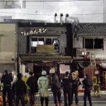 ホルモン焼き店でホルモンを焼き過ぎて店が全焼。ドジっ子リーマン「食べきりたくていっぱい焼いた」