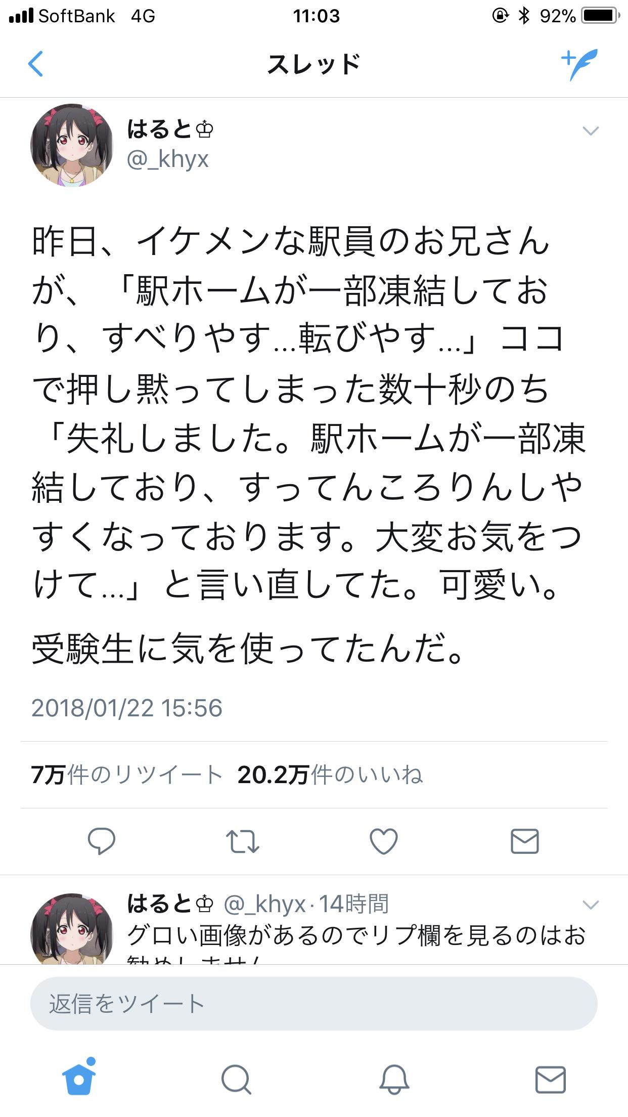 Twitter「昨日、イケメンな駅員さんのアナウンスが可愛かった!」←20万いいね