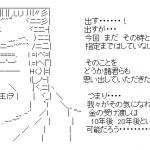コインチェック500億円弱 日本円で補償の神対応 メシウマ勢全員メシマズ状態へ