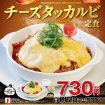 松屋の新メニュー「チーズタッカルビ定食」キタ━━━━━━━━m9( ゚∀゚)━━━━━━━━!!
