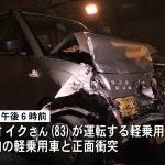 【悲報】中村イクさん(83)が運転する軽自動車が32歳男性運転の軽と正面衝突し2人逝く