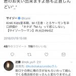 とろサーモン久保田、堂本剛に痛烈批判で炎上www