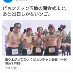 【悲報】NHK公式ツイッター、やらかす