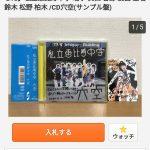 渡辺直美の私物CDが勝手にヤフオクで売られている模様