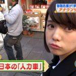 弘中綾香アナ(26)がロケでブチギレた時の画像www