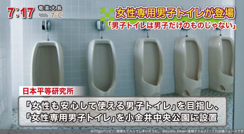 女「男子トイレが男性だけのものになっている」と批判→女性専用男子トイレが誕生