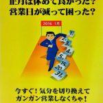 【悲報】モチベーションアップ株式会社、正月休みに疑問を呈する