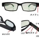 【兵庫】銭湯でメガネ型のカメラを使い盗撮した男(48)を逮捕
