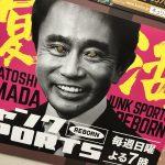 【笑いのカリスマ】松本人志、大爆笑写真をツイート